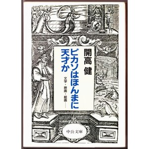 ピカソはほんまに天才か―文学・映画・絵画…  (開高健/中公文庫)|bontoban