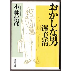 おかしな男 渥美清  (小林信彦/新潮文庫)|bontoban