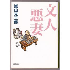 文人悪妻 (嵐山光三郎/新潮文庫)|bontoban