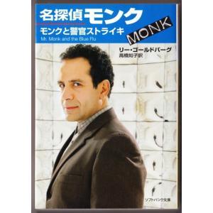 名探偵モンク モンクと警官ストライキ (リー・ゴールドバーグ/高橋知子・訳/ソフトバンク文庫)|bontoban