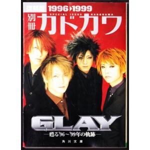 別冊カドカワ GLAY―甦る'96~'99年の軌跡 復刻版  ( GLAY/角川文庫)|bontoban
