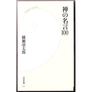 禅の名言100  (綾瀬凛太郎/学研新書)|bontoban