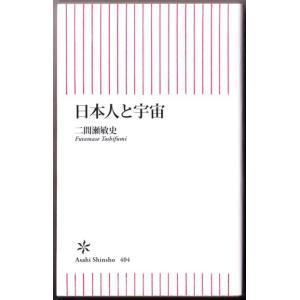 日本人と宇宙  (二間瀬敏史/朝日新書)|bontoban