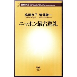 ニッポン最古巡礼  (高田京子・清澤謙一/新潮新書)|bontoban