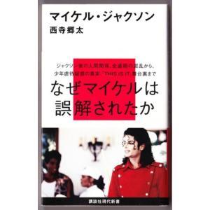 マイケル・ジャクソン (西寺郷太/講談社現代新書)|bontoban