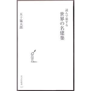 読んで旅する世界の名建築  (五十嵐太郎/光文社新書)|bontoban