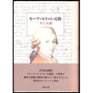 モーツァルトのいる街  (井上太郎/新潮社) bontoban