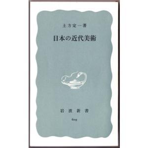 日本の近代美術  (土方定一/岩波新書)|bontoban