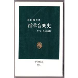 西洋音楽史 「クラシック」の黄昏 (岡田暁生/中公新書)|bontoban