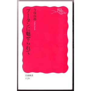 ブータンに魅せられて  (今枝由郎/岩波新書)|bontoban