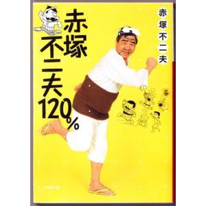 赤塚不二夫120% (赤塚不二夫/小学館文庫)|bontoban