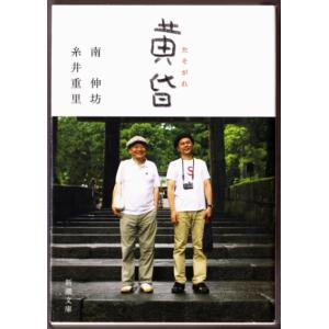 黄昏  (南伸坊・糸井重里/新潮文庫)|bontoban