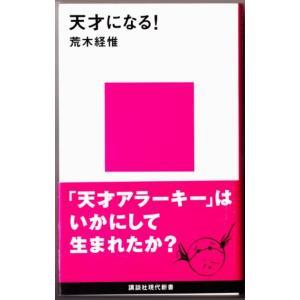 天才になる!  (荒木経惟/講談社現代新書)|bontoban