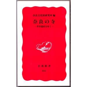 奈良の寺  (奈良文化財研究所編/岩波新書)|bontoban