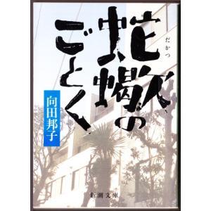 蛇蠍のごとく (シナリオ) (向田邦子/新潮文庫)|bontoban