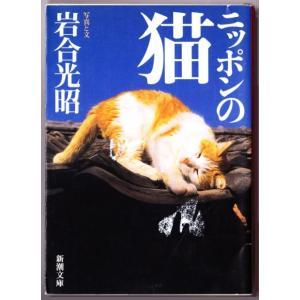 ニッポンの猫  (岩合光昭/新潮文庫)|bontoban