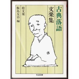 古典落語 文楽集 (桂文楽・飯島友治編/ちくま文庫) bontoban
