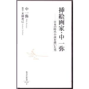挿絵画家・中一弥   (中一弥/集英社新書) bontoban