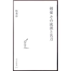 剣豪 その流派と名刀  (牧秀彦/光文社新書) bontoban
