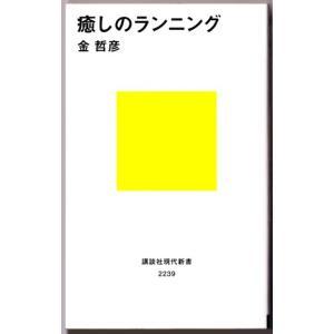 癒しのランニング  (金哲彦/講談社現代新書)|bontoban