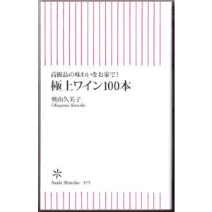 極上ワイン100本  (奥山久美子/朝日新書) bontoban