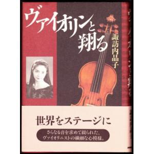 ヴァイオリンと翔る (諏訪内晶子/NHK出版)|bontoban