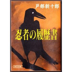 忍者の履歴書  (戸部新十郎/朝日文庫)|bontoban