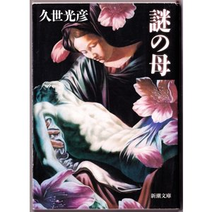 謎の母  (久世光彦/新潮文庫)|bontoban