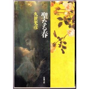 聖なる春  (久世光彦/新潮文庫)|bontoban