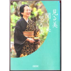 見る美 聞く美 思う美  (節子・クロソフスカ・ド・ローラ/朝日文庫)|bontoban