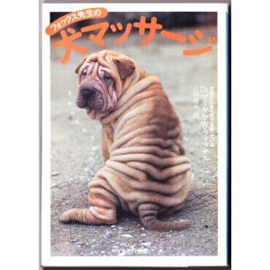 フォックス先生の犬マッサージ  (W.フォックス/新潮OH!文庫)|bontoban