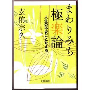 まわりみち極楽論 (玄侑宗久/朝日文庫)|bontoban