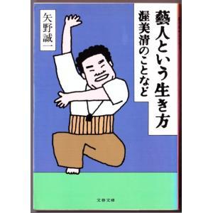 藝人という生き方  (矢野誠一/文春文庫) bontoban