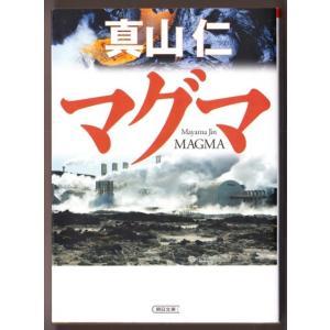 マグマ  (真山仁/朝日文庫)