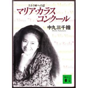 マリア・カラス・コンクール スカラ座への道  (中丸三千繪/講談社文庫) bontoban