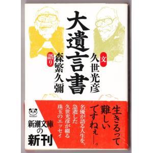 大遺言書 (森繁久彌・久世光彦/新潮文庫)|bontoban