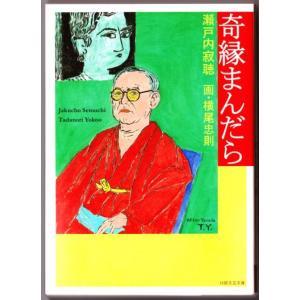 奇縁まんだら ( 瀬戸内寂聴 画・横尾忠則/日経文芸文庫)|bontoban