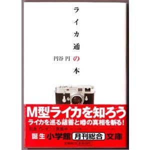 ライカ通の本  (円谷円/小学館文庫)|bontoban