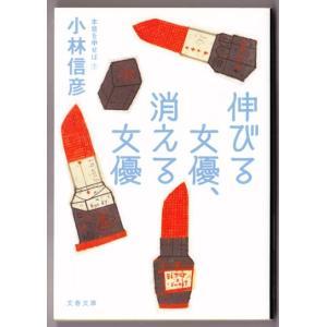 伸びる女優、消える女優 本音を申せば7  (小林信彦/文春文庫)|bontoban