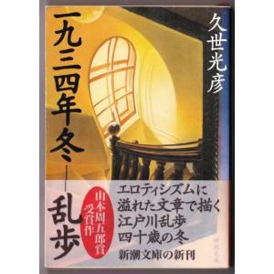 一九三四年冬―乱歩  (久世光彦/新潮文庫)|bontoban
