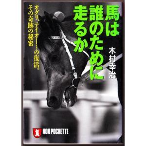 馬は誰のために走るか  (木村幸治/ノン・ポシェット文庫) bontoban