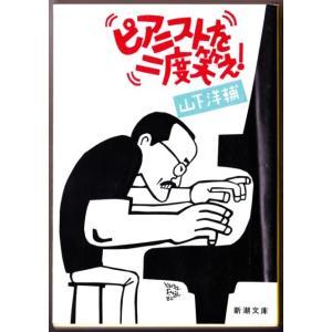 ピアニストを二度笑え!  (山下洋輔/新潮文庫)|bontoban