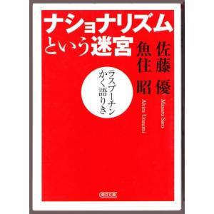 ナショナリズムという迷宮  (佐藤優・魚住昭/朝日文庫)|bontoban