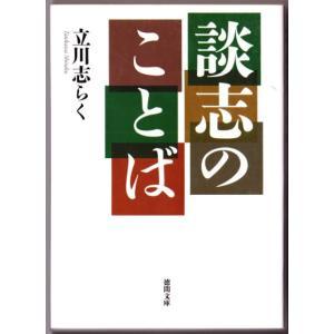 談志のことば  (立川志らく/徳間文庫)|bontoban