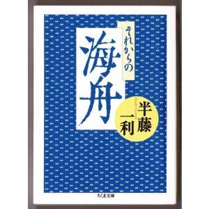 それからの海舟  (半藤一利/ちくま文庫)|bontoban