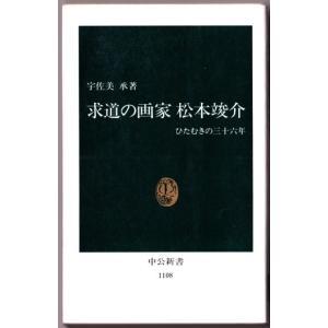求道の画家 松本竣介―ひたむきの三十六年  (宇佐美承/中公新書)|bontoban