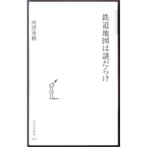 鉄道地図は謎だらけ  (所澤秀樹/光文社新書) bontoban