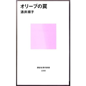 オリーブの罠 (酒井順子/講談社現代新書)|bontoban