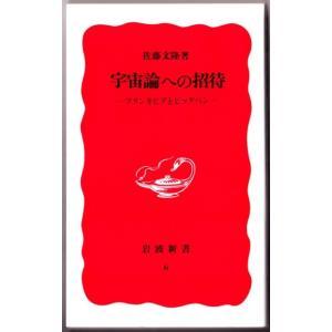 宇宙論への招待  (佐藤文隆/岩波新書)|bontoban