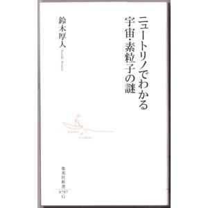 ニュートリノでわかる宇宙・素粒子の謎  (鈴木厚人/集英社新書)|bontoban